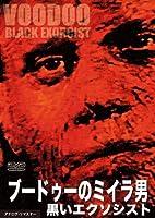 ブードゥーのミイラ男 黒いエクソシスト [DVD]