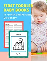 First Toddler Baby Books in French and Persian Dictionary: 100 Basic animals vocabulary builder learning word cards bilingual Français Persan languages workbooks to practice easy readers flashcards games and colors picture paperback for childrens age 2 5. (FrançaisPersan)