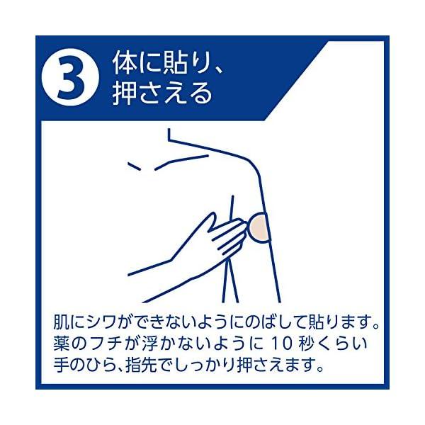 【第1類医薬品】ニコチネル パッチ20 14枚...の紹介画像8