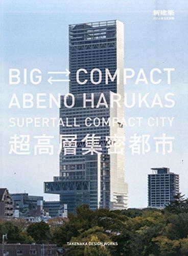 あべのハルカス/新建築2014年9月別冊 BIG⇔COMPACT ABENOHARUKAS 超高層集密都市