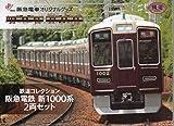 【限定】鉄道コレクション 阪急電鉄 新1000系 2両セット【阪急新1000】