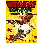 世界最強虫王決定戦 壮絶マッチベスト30 [DVD]