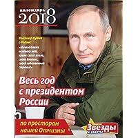 2018年壁掛けカレンダー  ウラジミール・プーチン ロシア大統領 11.5インチ×9インチ