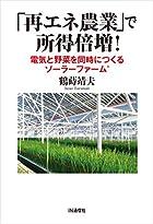 「再エネ農業」で所得倍増! - 電気と野菜を同時につくるソーラーファーム(R)