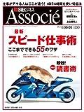日経ビジネス Associe (アソシエ) 2008年 8/5号 [雑誌]