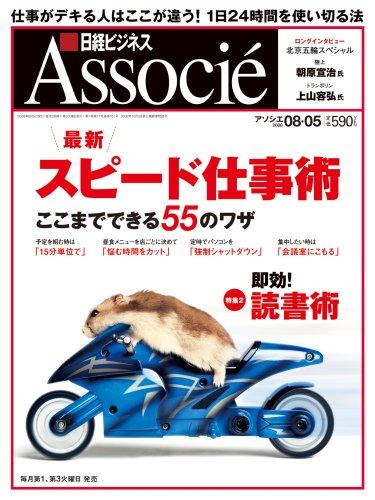 日経ビジネス Associe (アソシエ) 2008年 8/5号 [雑誌]の詳細を見る