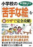 小学校の「苦手な絵」をマル秘ワザで完全攻略 (新「勉強のコツ」シリーズ)