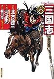 三国志 ⑥ (バンブーコミックス)