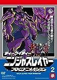 ニンジャスレイヤー フロムアニメイシヨン 2 承(DVD)[DVD]
