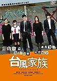 台風家族 [DVD]