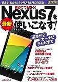 最新Nexus7を使いこなす!  (日経BPパソコンベストムック)