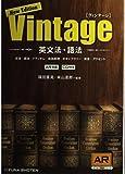 英文法・語法Vintage