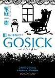 GOSICK III ──ゴシック・青い薔薇の下で── (角川文庫)