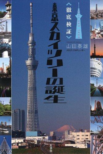 徹底検証 東京スカイツリーの誕生の詳細を見る