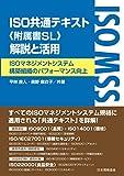 ISO共通テキスト(附属書SL) 解説と活用-ISOマネジメントシステム構築組織のパフォーマンス向上-