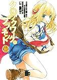 クロックワーク・プラネット(3) (シリウスコミックス)