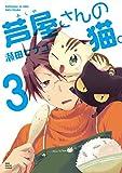 芦屋さんの猫(3) 芦屋さんの猫。 (ねこぱんちコミックス)
