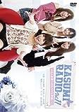 かすみレディオ vol.11 [DVD]
