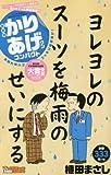 新書判かりあげクン コンパクト 天晴れ笑いでスッキリ梅雨明け! (アクションコミックス(COINSアクションオリジナル))