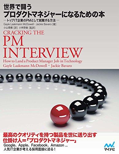 世界で闘うプロダクトマネジャーになるための本 トップIT企業のPMとして就職する方法の詳細を見る