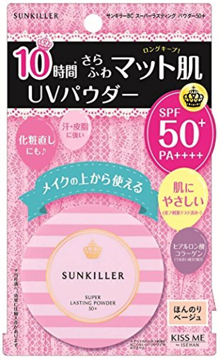 マウントバンク売る規則性サンキラーBC スーパーラスティングパウダー ほんのりベージュ 8g (UVパウダー)