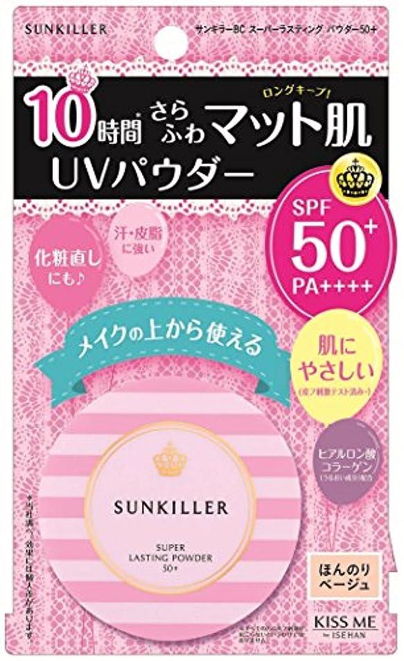 冷笑する自分のために慣れるサンキラーBC スーパーラスティングパウダー ほんのりベージュ 8g (UVパウダー)