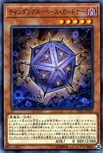遊戯王/ティンダングル・ベース・ガードナー(ノーマル)/エクストリーム・フォース