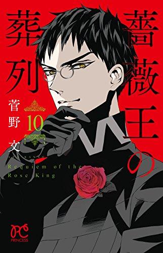 薔薇王の葬列 10 (プリンセスコミックス)