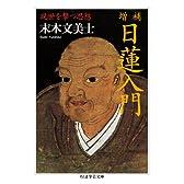 増補 日蓮入門 現世を撃つ思想 (ちくま学芸文庫)