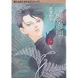 雨柳堂夢咄 其ノ十一 (眠れぬ夜の奇妙な話コミックス)