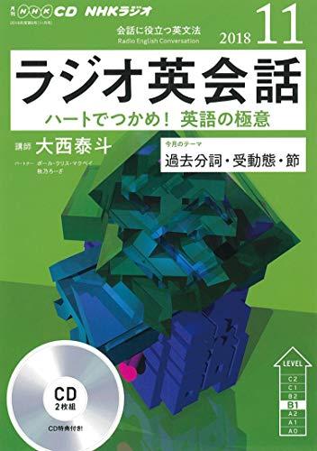 NHK CD ラジオ ラジオ英会話 2018年11月号