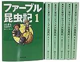 ファーブル昆虫記 文庫版 全6巻セット (集英社文庫)