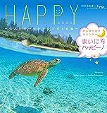 2020うみまーるミニムーンカレンダー `Happy−のんびりゆったりウミガメ日和' (月の満ち欠け)