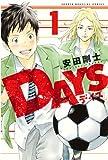 ★【100%ポイント還元】【Kindle本】DAYS(1) (週刊少年マガジンコミックス) が特価!