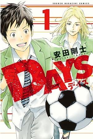 安田剛士先生の『DAYS』