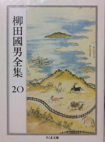 柳田国男全集〈20〉 (ちくま文庫)の詳細を見る