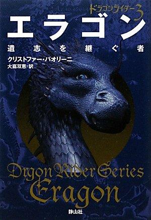 エラゴン 遺志を継ぐ者 (ドラゴンライダー3)