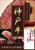 4等級 以上 厳選 神戸牛 ランプ ステーキ 150g 5枚 A3パネル付き 目録 ( 景品 贈答 プレゼント 二次会 イベント用)