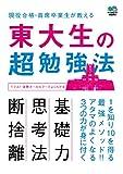 東大生の超勉強法[雑誌] エイムックシリーズ