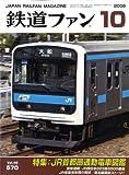 鉄道ファン 2008年 10月号 [雑誌]