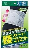 白十字 FC 腰ガードコルセット S-Mサイズ 男女兼用
