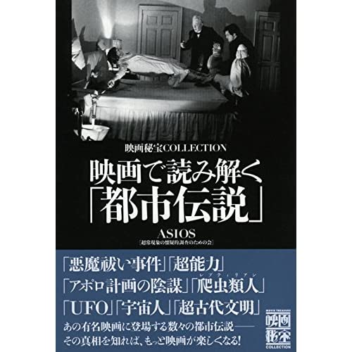 映画で読み解く「都市伝説」 (映画秘宝COLLECTION)