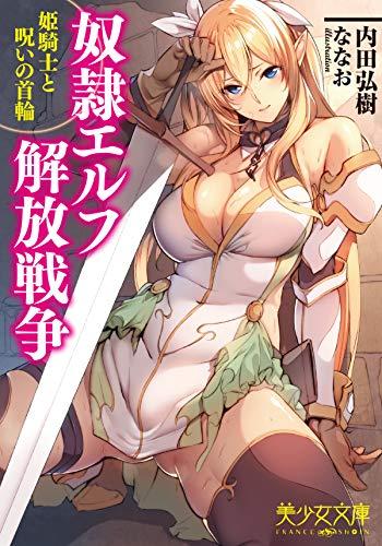 奴隷エルフ解放戦争 姫騎士と呪いの首輪 (美少女文庫)