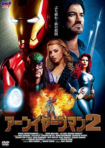 アーンイヤーンマン 2 [DVD]...