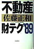 不動産財テク〈'89〉