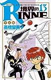 境界のRINNE 13 (少年サンデーコミックス)