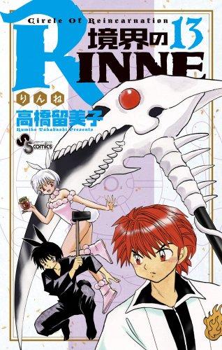 境界のRINNE 13 (少年サンデーコミックス)の詳細を見る