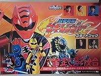 獣拳戦隊ゲキレンジャースタートブック 演武開始 2007年 福井未菜 平田裕香