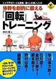 体幹を劇的に鍛える「回転」トレーニング (SPORTS LEVEL UP BOOK)