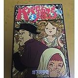 パパと踊ろう 10 (ヤングマガジンワイドコミックス)